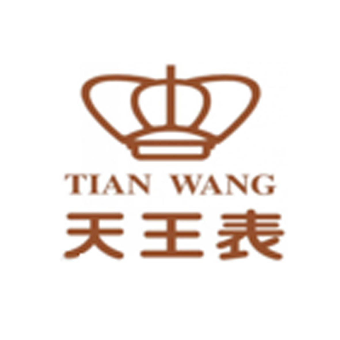 """<div style=""""text-align:center;""""> 天王表 </div>"""